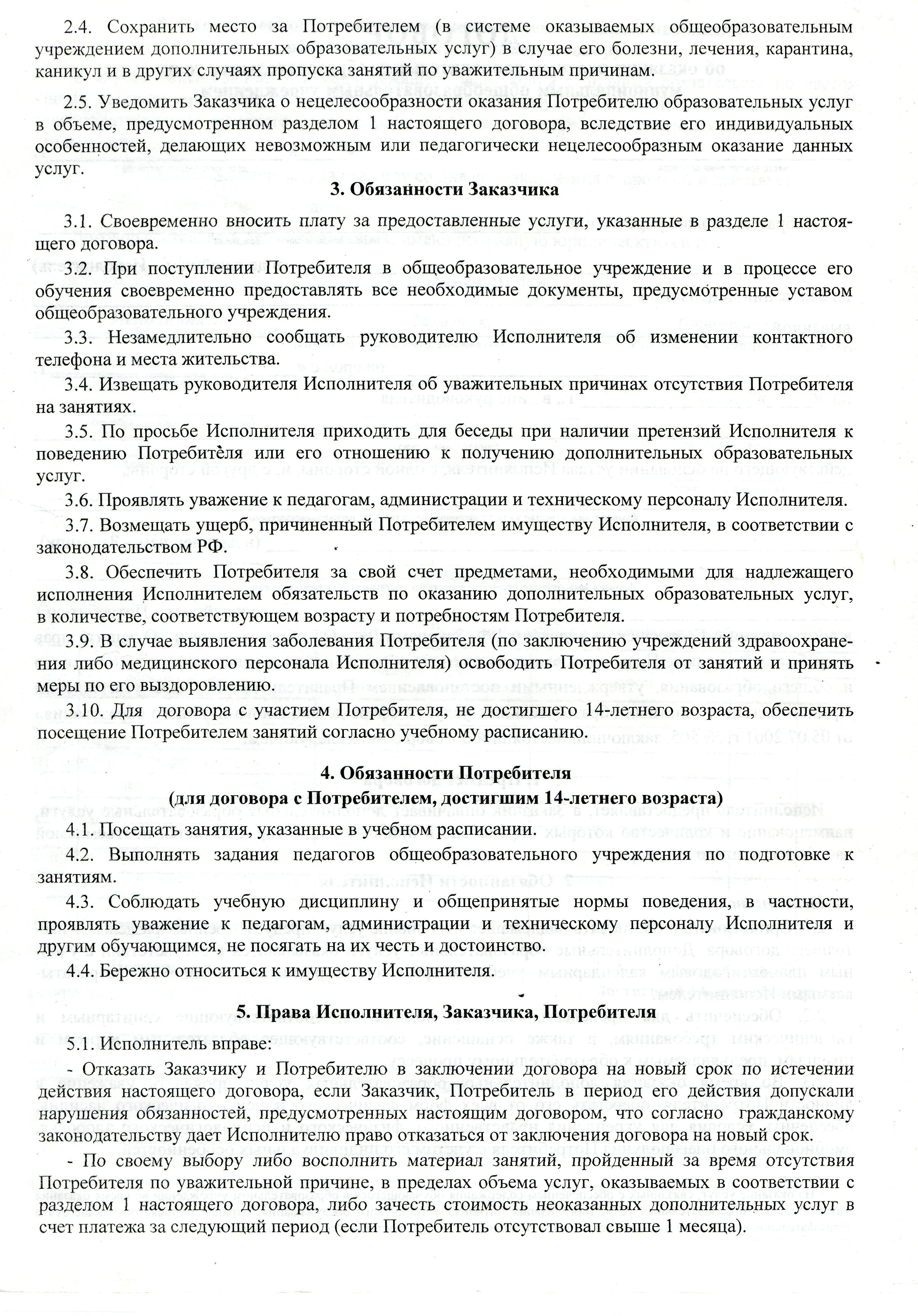 obrazec-dogovora-ob-okazanii-platnyx-obrazovatelnyx-uslug-2