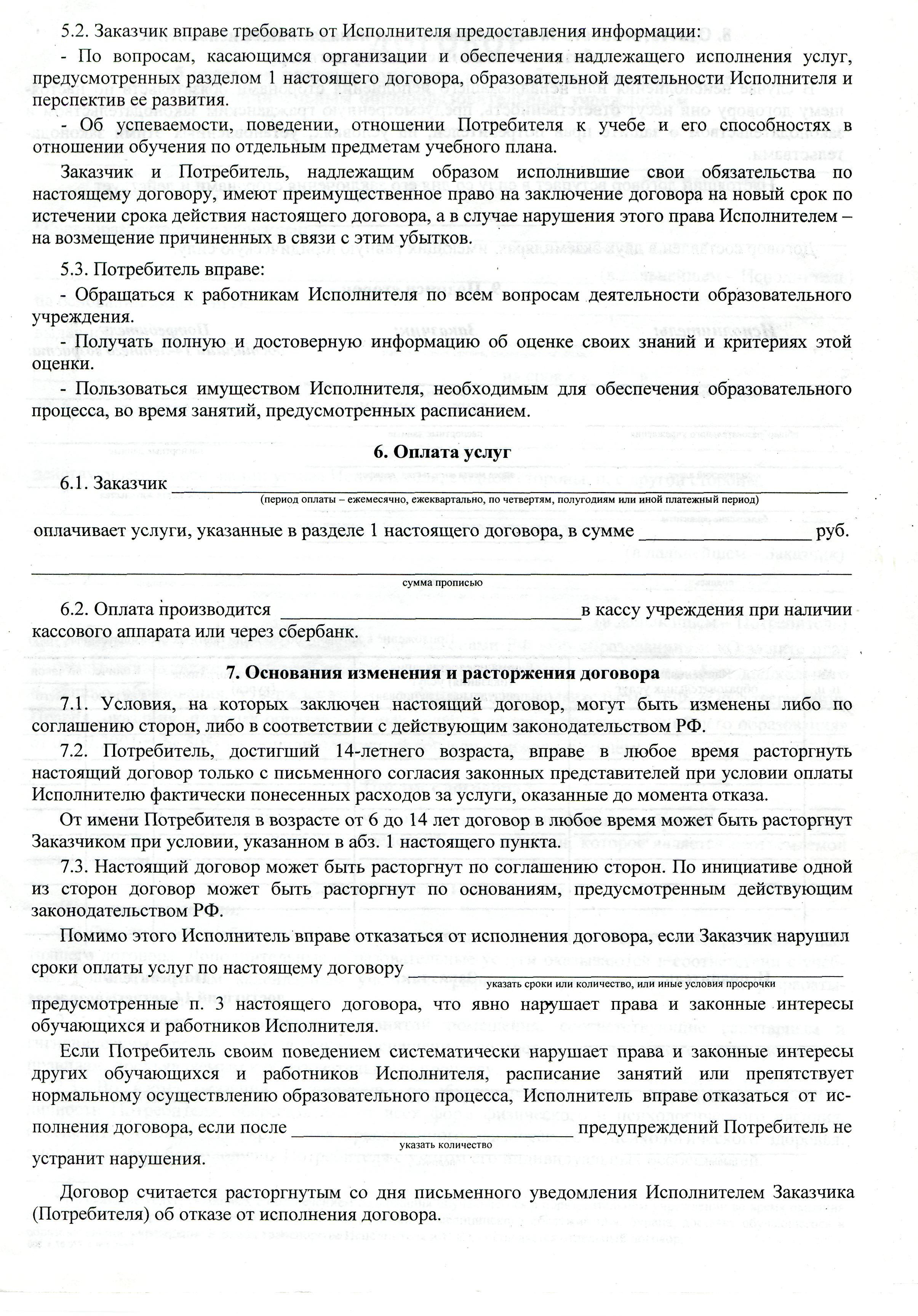 obrazec-dogovora-ob-okazanii-platnyx-obrazovatelnyx-uslug-3