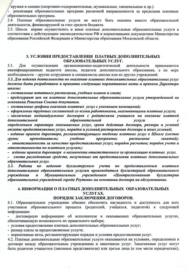 polozhenie-ob-okazanii-platnyx-dopolnitelnyx-uslug-2