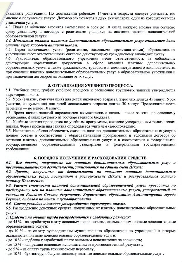 polozhenie-ob-okazanii-platnyx-dopolnitelnyx-uslug-3