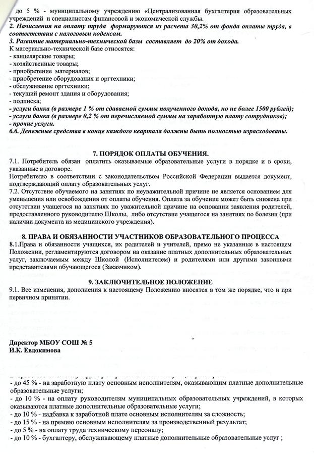 polozhenie-ob-okazanii-platnyx-dopolnitelnyx-uslug-4