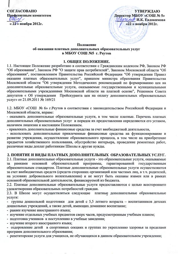 polozhenie-ob-okazanii-platnyx-dopolnitelnyx-uslug